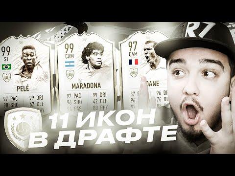 11 КАРТОЧЕК ЛЕГЕНД В ДРАФТЕ   ФУТ ДРАФТ FIFA 20 СЛОМАЛСЯ!?