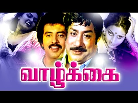 Tamil Full Movie   Vaazhkai  Tamil Super Hit Movie  Sivaji Ganesan,Silk Smitha