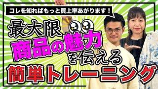 【実演有】メリピ!メリピ!メリピ! アパレル接客【トレーニング#18】