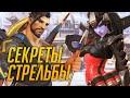 Секреты стрельбы в Overwatch (Легкие хедшоты и стрельба за угол)