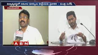 AP Education Minister Adimulapu Suresh Over Changes In AP Education System | ABN Telugu