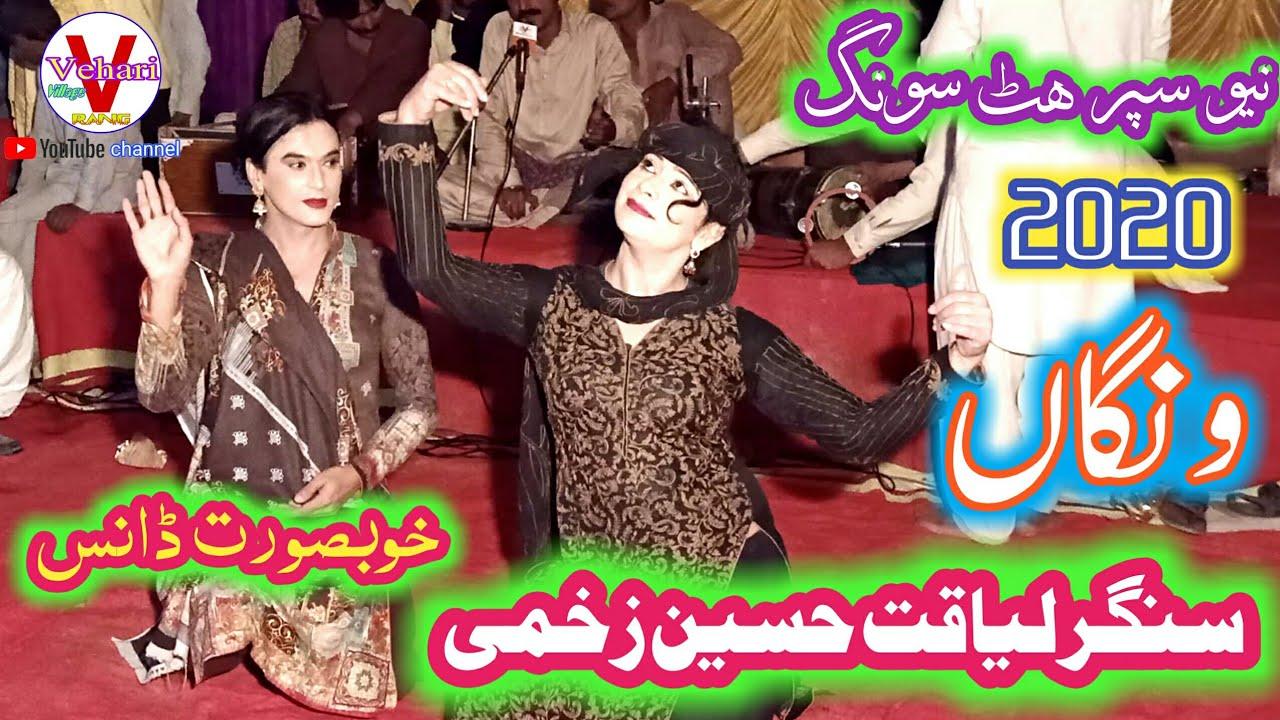 Download Wanga Eid Te Dhol Pawayan | Singer Liaqat Hussain Zakhmi | latest punjabi and saraiki songs 2020