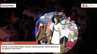 Актёр из Екатеринбурга сделал предложение своей девушке во время спектакля