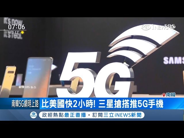 南韓宣布正式啟用5G服務 月租+手機近台幣4萬 民眾大喊吃不消|記者 許少榛|【國際局勢。先知道】20190404|三立iNEWS