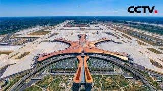 《北京大兴国际机场投运仪式特别报道》 20190925| CCTV中文国际