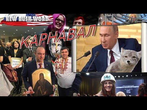 Пресс-конференция Путина 2019: кремлевский карнавал | Новости 7-40, 19.12.2019