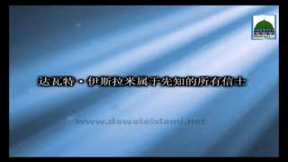 达瓦特•伊斯拉米属于先知的所有信士 - Dawat e Islami Sab Ashiqan e Rasool Ki - Chinese Subtitle