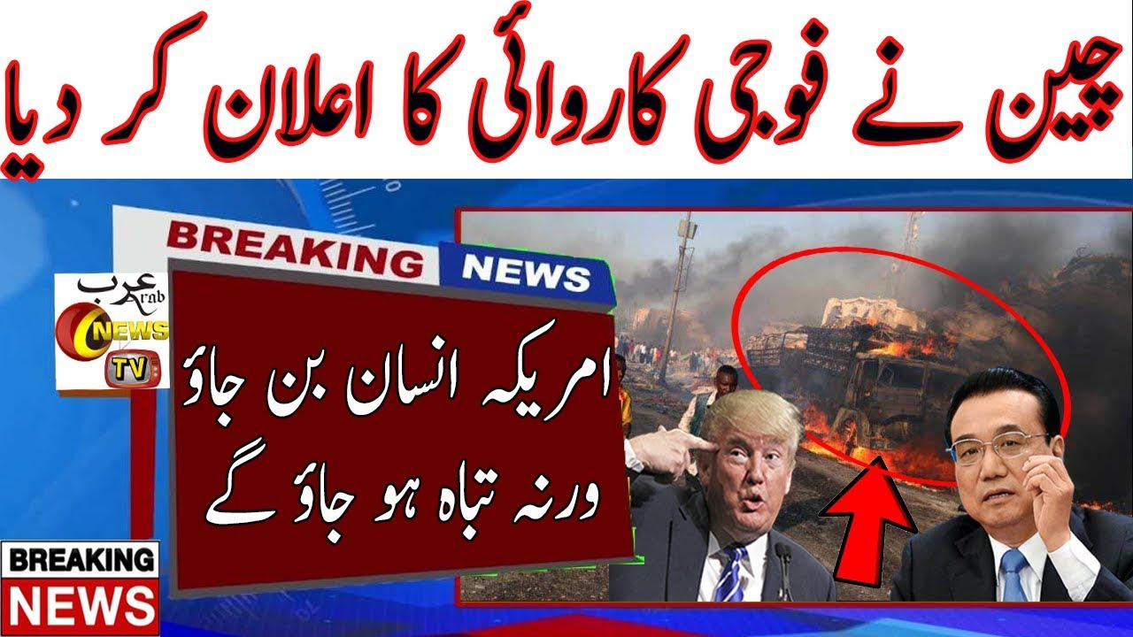 China Is Ready To Imposed Artical No 14 As Soon As Possible | US News Live | In Hindi Urdu