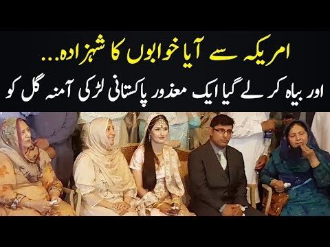 How A Pakistani Disabled Girl Found Her Dream Man & Got Married in the US?