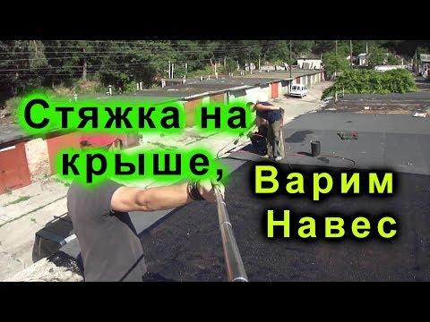 Ремонт гаража своими руками + (чужие руки) Часть 2. Стяжка на крыше, Варим навес.