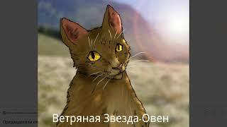 Коты-Воители/Гороскоп Племени Ветра