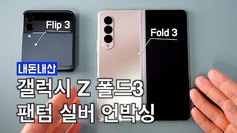 갤럭시 Z 폴드3 팬텀실버 언박싱, Z플립3 그린과 비교