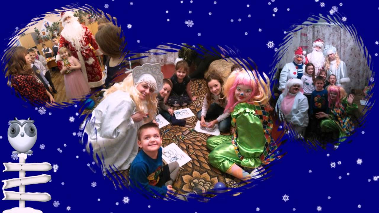 Клуб Бина -Бон.Новый год.Дед Мороз,Снегурочка,Баба -Яга ...