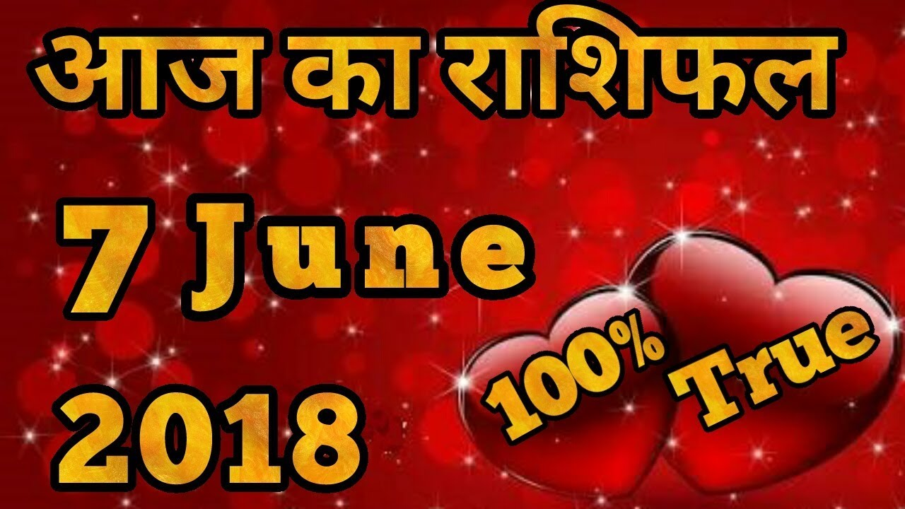 Aaj Ka Rashifal 7 June 2018 Dainik In Hindi Today Daily Horoscope