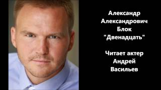 Двенадцать Александр Александрович Блок
