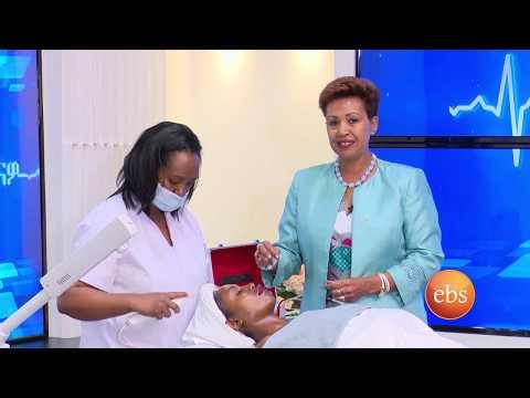 ስለ ፊት አያያዝና ጤና አጠባበቅ ከባለሙያዎች ጋር በእሁድን በኢቢኤስ/Sunday With EBS about  How to Maintain Healthy Skin