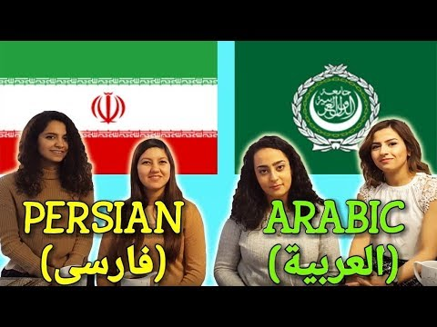 Language Challenge: Similarities Between Arabic and Persian