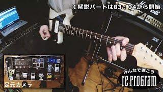 みんなで弾こう「re:program」そこに鳴る【演奏解説動画・ギター編】Guitar Performance commentary video