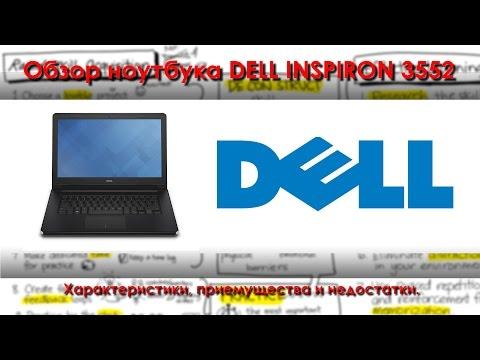 Обзор ноутбука DELL INSPIR 3552
