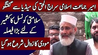 Siraj Ul Haq Media Talk Today 17 August 2019 | Modi's Game Over | Neo News