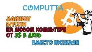 COMPUTTA Майнинг Bitcoin На ЛЮБОМ компьютере  вместо Nicehash