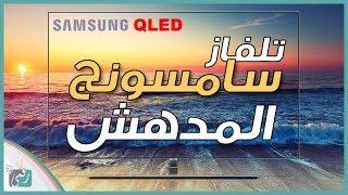 شاشات سامسونج 2019 QLED TV   تتحول إلى لوحات فنية وتتفاعل معك