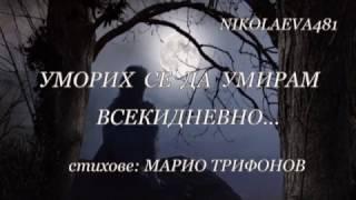 УМОРИХ СЕ ДА УМИРАМ ВСЕКИДНЕВНО , МАРИО  ТРИФОНОВ ,music:  ISIHIA