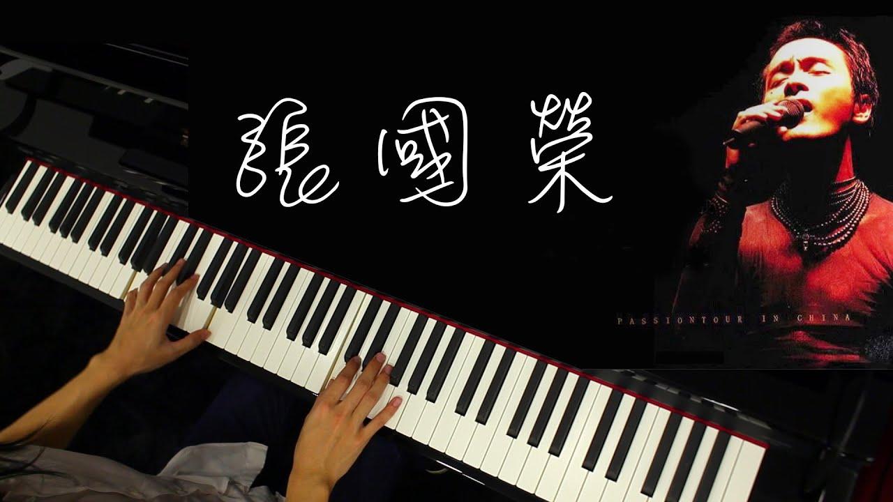 琴譜♫ 明星 - 張國榮 vocal cover (伴奏) 自彈自唱 - 香港流行鋼琴協會 pianohk.com - YouTube