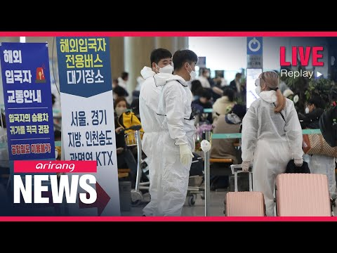 ARIRANG NEWS [FULL]: All arrivals to S. Korea to self-quarantine for 2 weeks