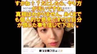 【NGT48】NGT山口真帆SHOWROOMで男とヤッてた? 〈オススメ動画〉 NGT48...