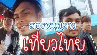 สองหนุ่มลาวเที่ยวไทย || อุดรธานี
