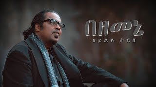 Hailye Tadesse - Bezemene (Ethiopian Music )
