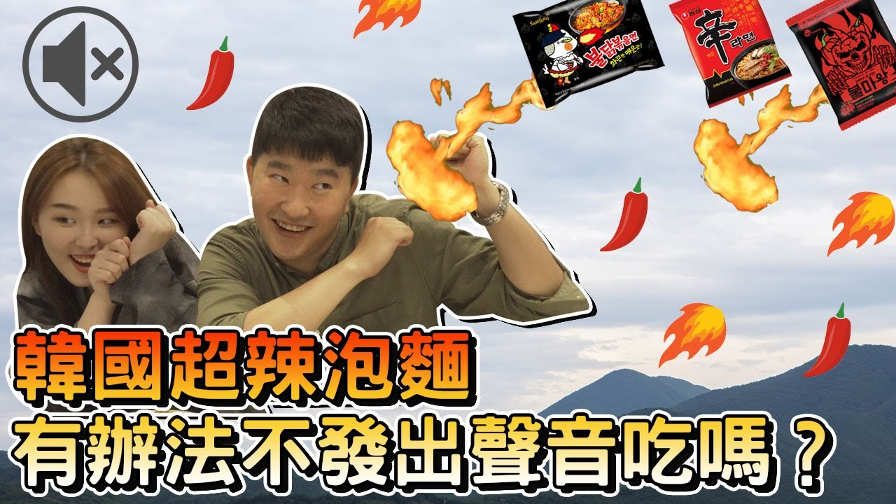 韓國超辣泡麵 有辦法不發出聲音吃嗎?(辣雞泡麵/辛拉麵/火魔王泡麵) Creatrip