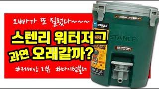 [캠핑용품이 궁금하면 여기!! ]  스텐리워터저그는 과…