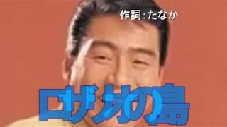 春日八郎 ロザリオの島(カラオケ練習用)作詞:たなかゆきお 作曲:林...