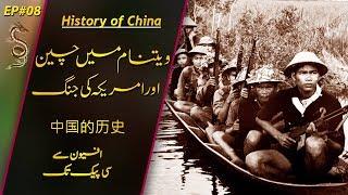 History of China # 08 | China in Vietnam & USA | By Usama Ghazi
