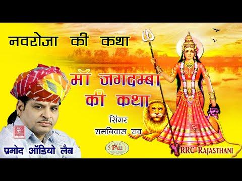 Hits Of Ramniwas Rao I Raja Pithu Katha I Jagdamba Mata Ki Katha I Pramod Audio Lab I 2016