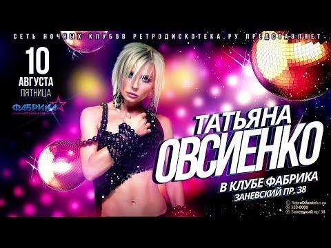 Татьяна Овсиенко в клубе ФАБРИКА! 10.08.2018 год