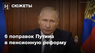 6 поправок Путина в пенсионную реформу