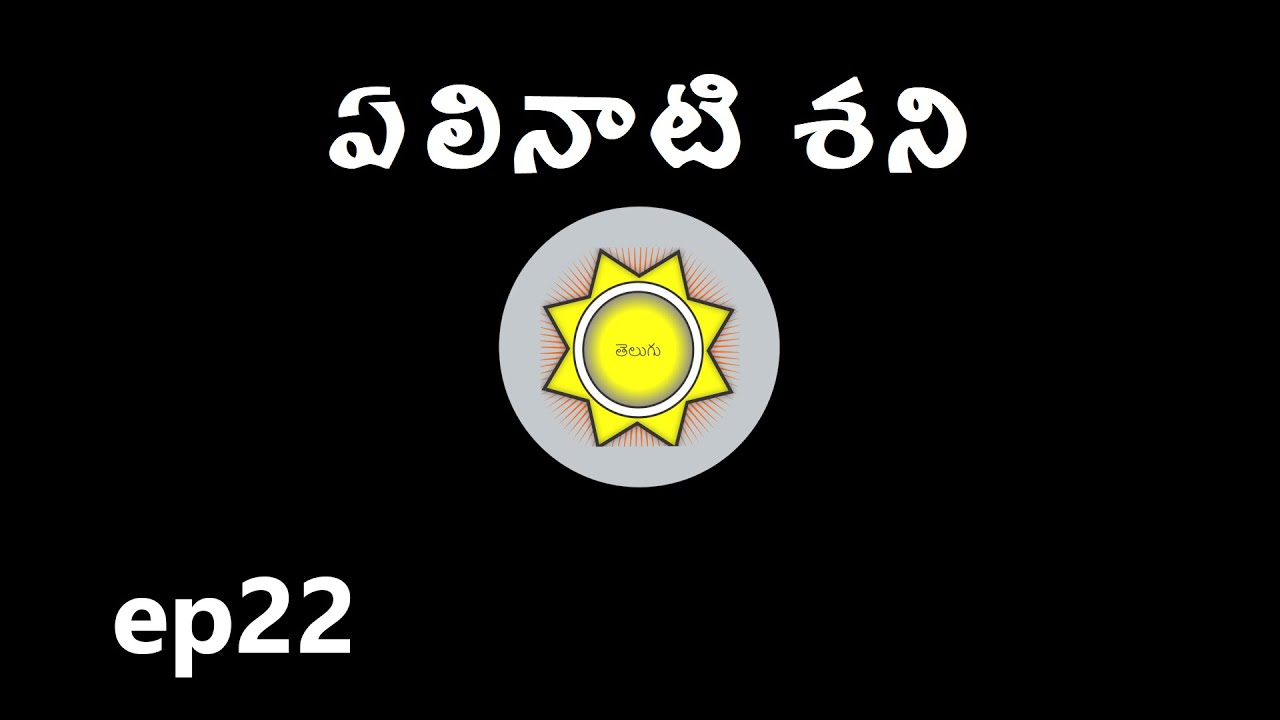 Elinati Shani (Sade Sati) | Learn Astrology in Telugu | ep22