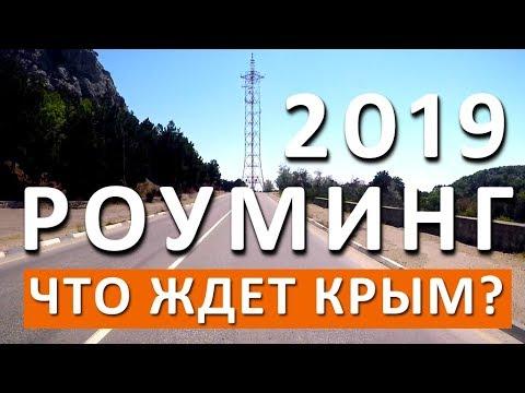 Роуминг. Крым. Скоро отменят роуминг в Крыму
