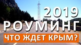 видео Госдума приняла закон об отмене национального роуминга