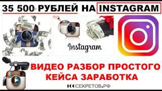 35500 рублей на Инстаграм  Разбираем простой Кейс  (способ заработка).