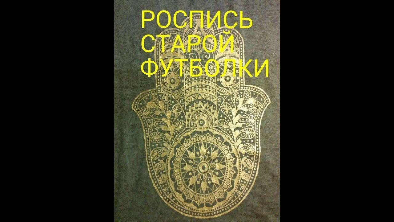 Краска для ткани золотая купить идеал