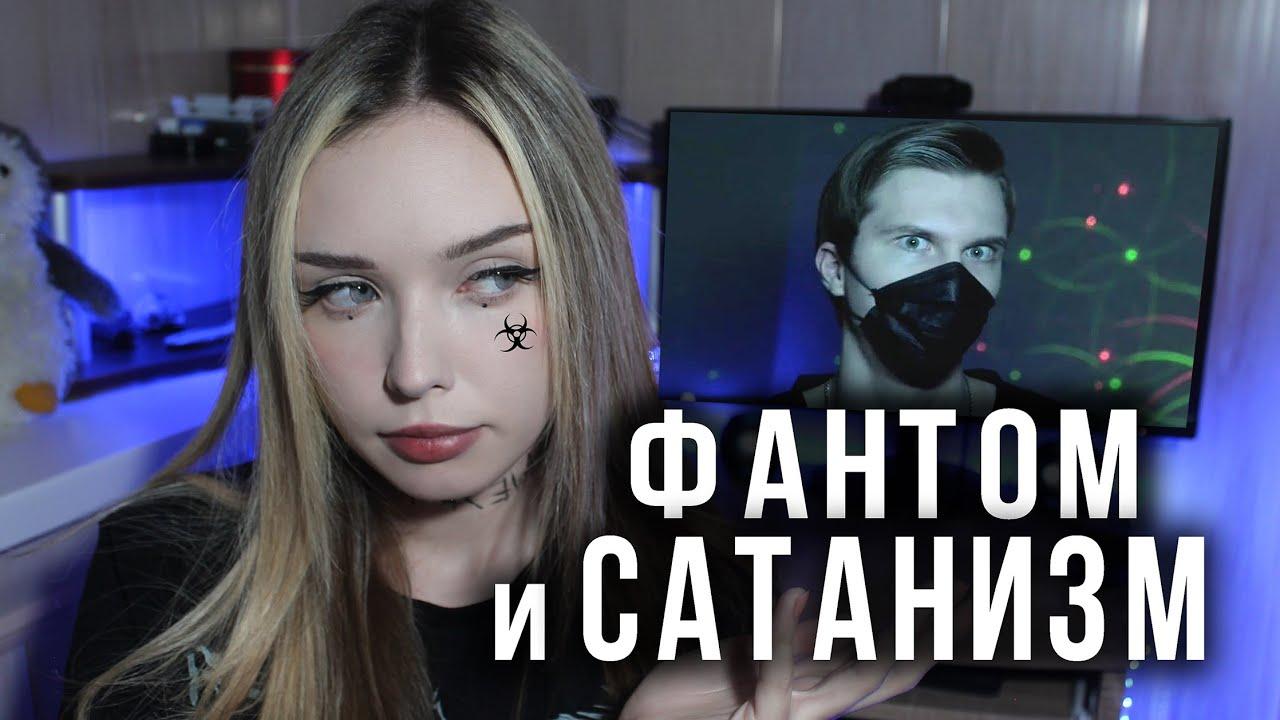 Наезжаю на Фантома | САТАНИНСКИЕ СЕКТЫ В СССР