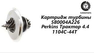 Картридж турбины Perkins (Перкинс) Трактор  1104C 44T  TURBOPARTS 580004A226