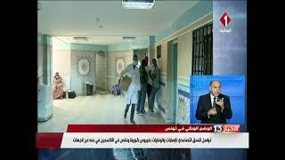 الوضع الوبائي في تونس : تواصل النسق التصاعدي للإصابات و الوفيات بفيروس كورونا