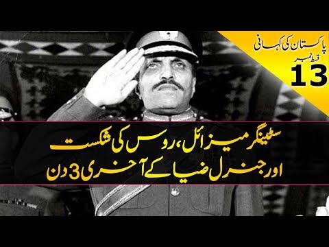 History of Pakistan #13   Stinger Missile, Fall of USSR and Last Days of Zia Ul Haq   In Urdu