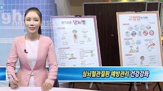 강북구, 심뇌혈관질환 예방관리 건강강좌 개최