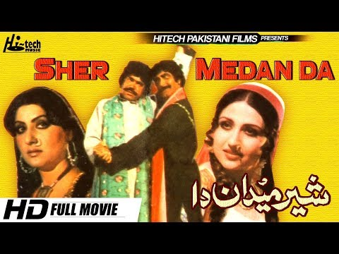 SHER MEDAN DA (FULL MOVIE) - SULTAN RAHI, MUSTAFA QURESHI & ANJUMAN - OFFICIAL PAKISTANI MOVIE thumbnail